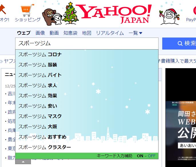 Yahoo!「スポーツジム」キーワード検索サジェスト
