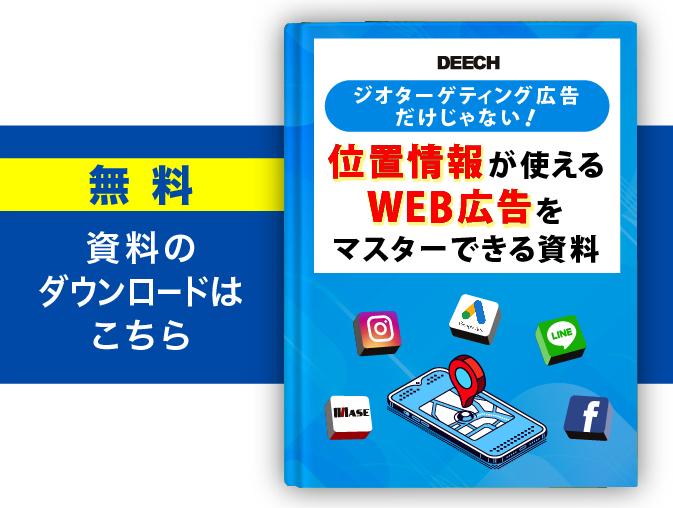 無料 資料のダウンロードはこちら 「位置情報が使えるWEB広告をマスターできる資料」