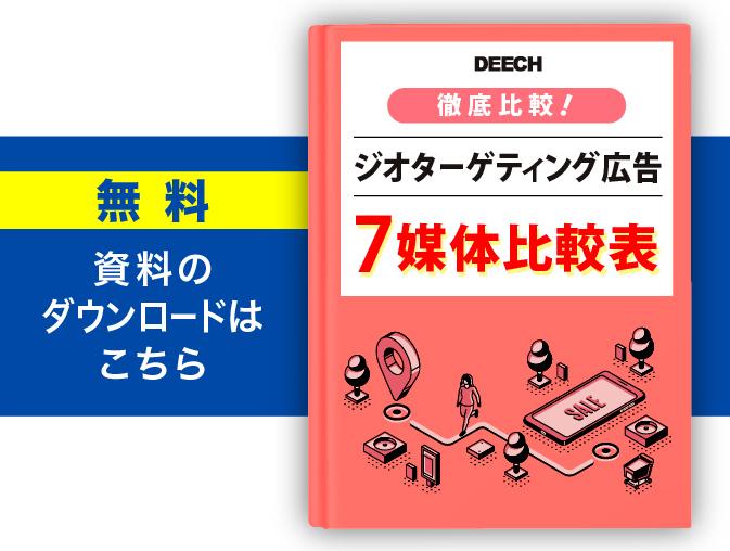 無料 資料のダウンロードはこちら 「ジオターゲティング広告7媒体比較表」