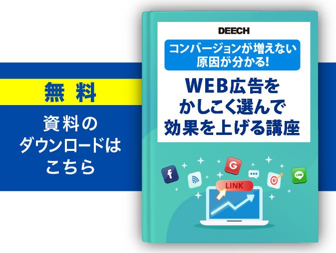 無料 資料のダウンロードはこちら 「WEB広告をかしこく選んで効果を上げる講座」