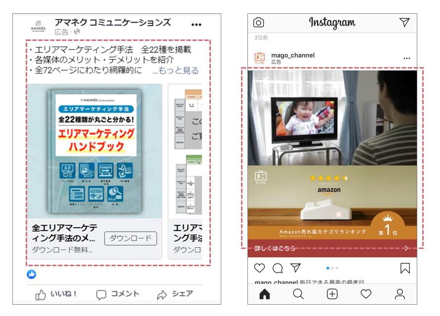 Facebook/Instagram広告