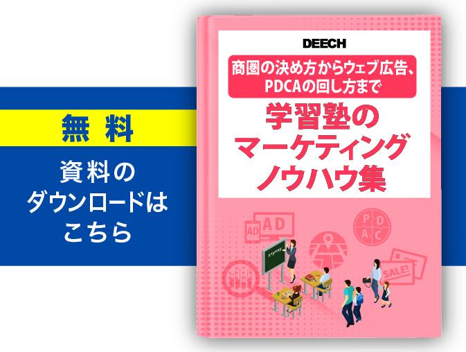 無料 資料のダウンロードはこちら 「学習塾のマーケティングノウハウ集」