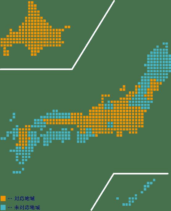 画像:対応地域の日本地図