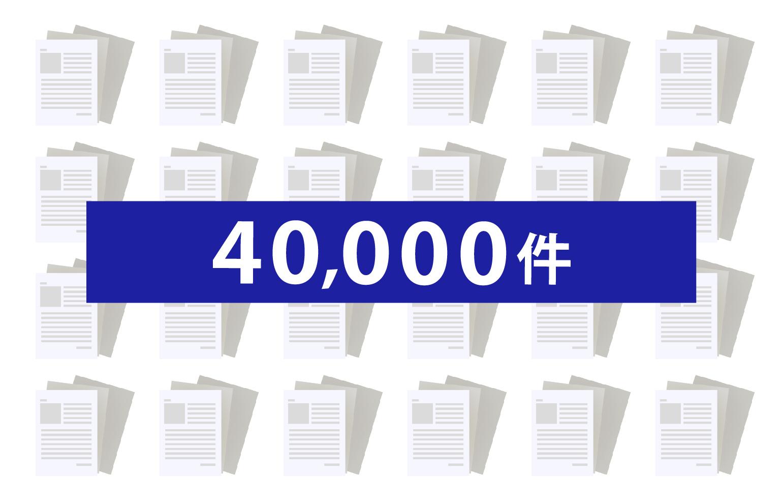 長年蓄積してきた経験から配布出来ない場所のデータを40000件保持しています。