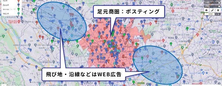 画像:地図上でポスティングとWEB広告それぞれが効果的なエリアが分析表示されているイメージ