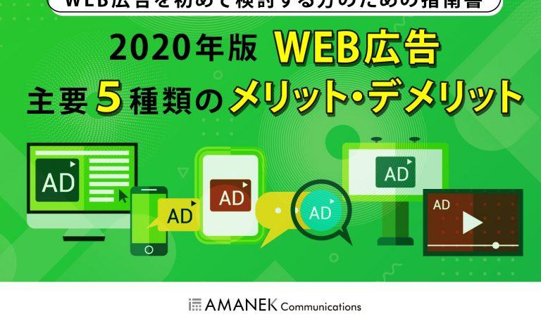 2020年版 WEB広告主要5種類のメリット・デメリットの画像