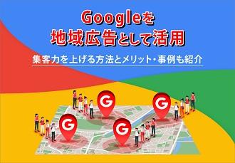 Googleを地域広告として活用して集客力を上げる方法 メリット・事例も紹介の画像