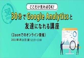 ここだけ見ればOK!30分でGoogle Analyticsと友達になれる講座の画像