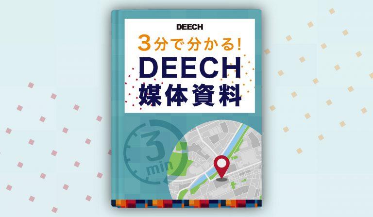 DEECH媒体資料の画像