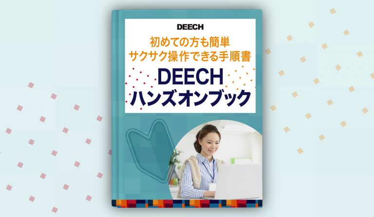 DEECHハンズオンブックの画像