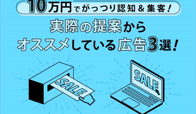 10万円でがっつり認知&集客!実際の提案からオススメしている広告3選!の画像