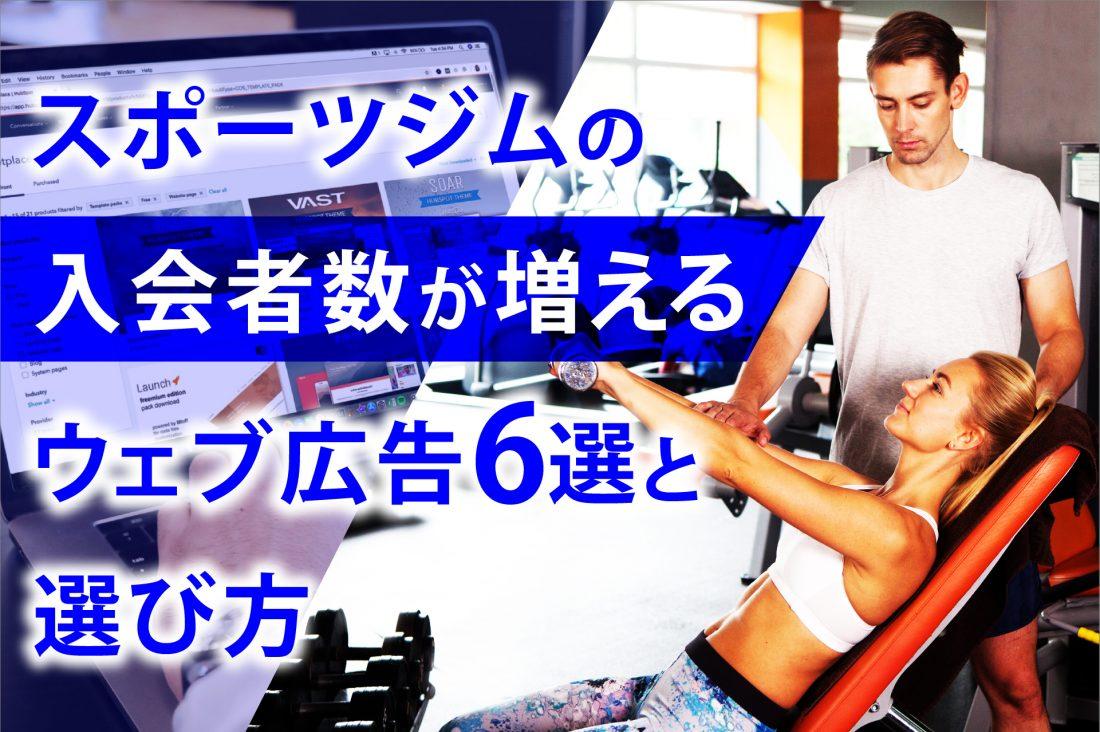 スポーツジムの入会者数が増える ウェブ広告6選とその選び方の画像