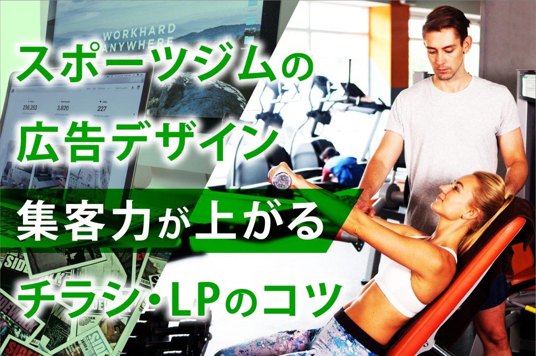 スポーツジムの広告デザイン 集客力が上がるチラシ・LPのコツの画像