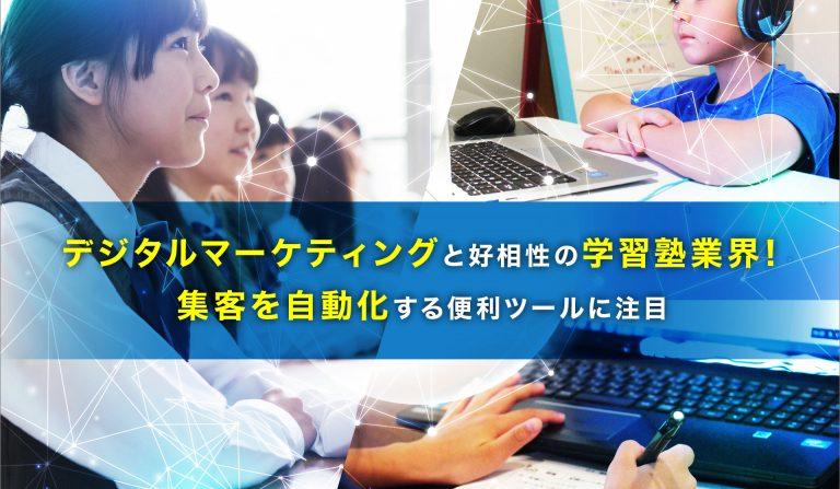 デジタルマーケティングと好相性の学習塾業界!集客を自動化する便利ツールMAに注目の画像