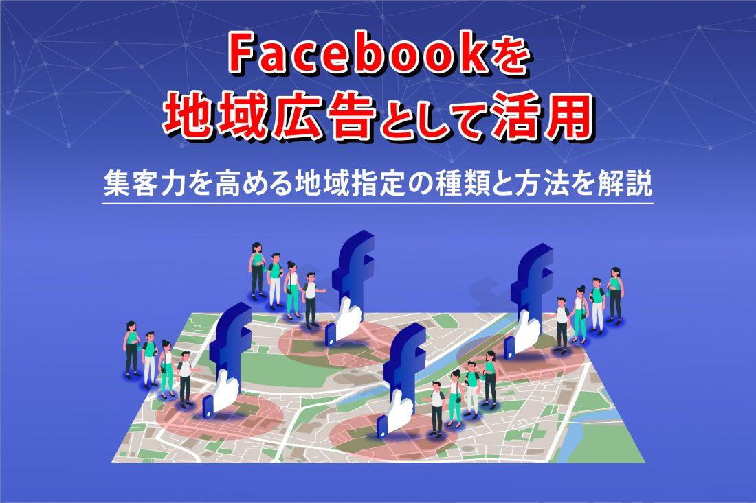 Facebookを地域広告として活用 集客力を高める地域指定の種類と方法を解説の画像