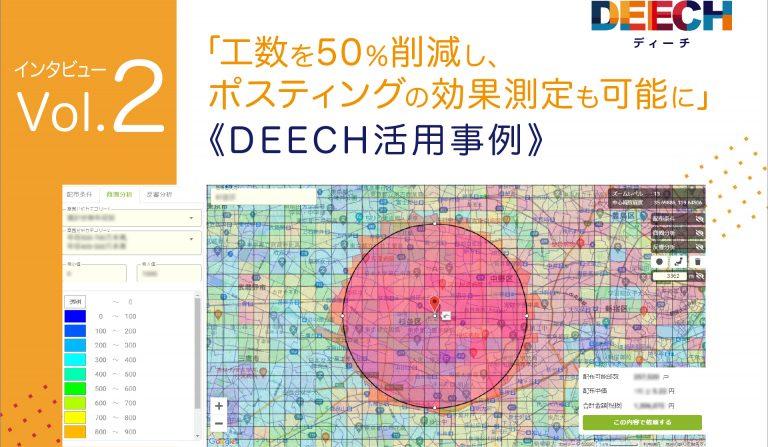 「工数を50%削減し、ポスティングの効果測定も可能に」DEECH活用事例の画像