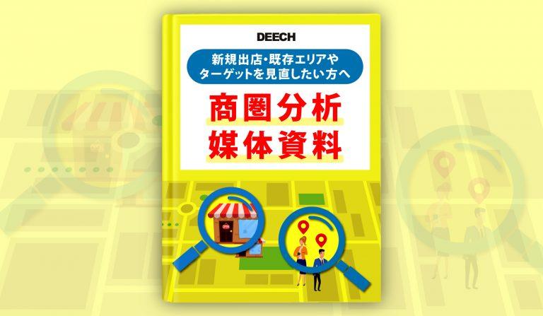 新規出店・既存エリアやターゲットを見直したい方へ 商圏分析媒体資料の画像