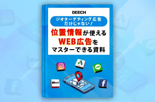 ジオ広告だけじゃない! 位置情報を活用したWEB広告がマスターできる資料の画像