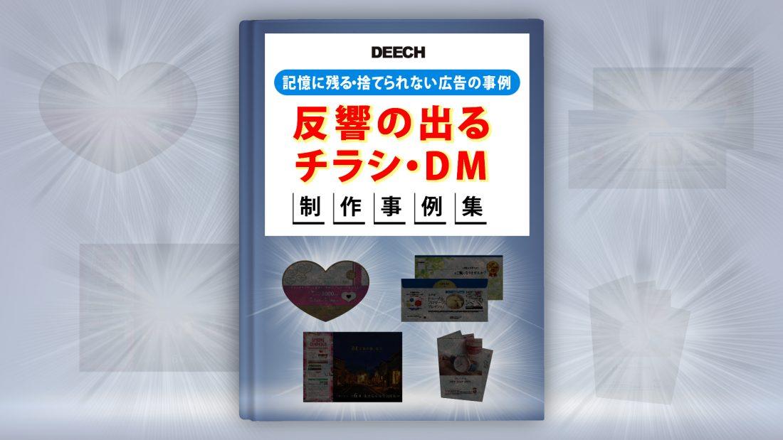 反響の出るチラシ・DM制作事例集の画像