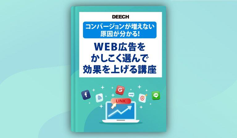 コンバージョンが増えない原因が分かる! WEB広告をかしこく選んで効果を上げる講座資料の画像