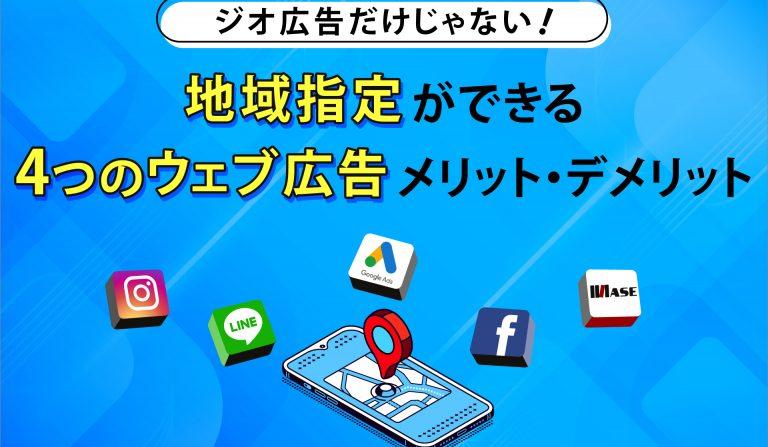 ジオ広告だけじゃない!地域指定ができる4つのウェブ広告メリット・デメリットの画像