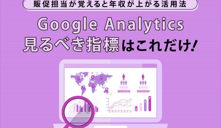 Google Analytics見るべき指標はこれだけ!販促担当が覚えると年収が上がる活用法の画像