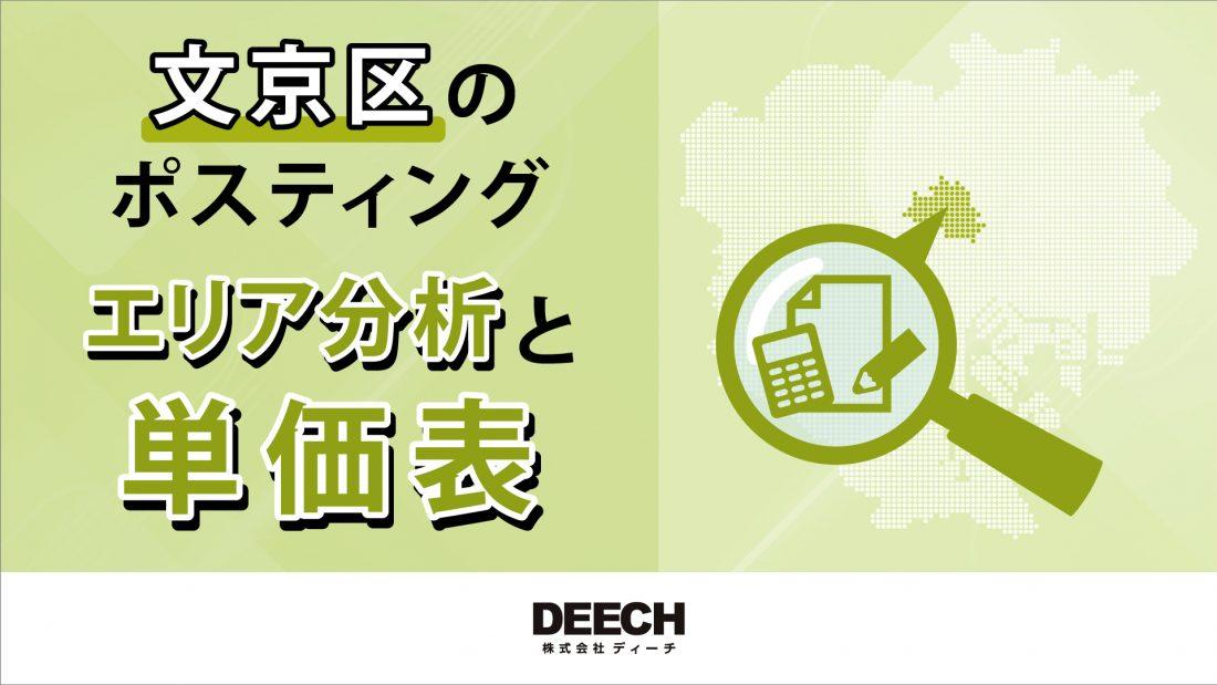 文京区のエリア分析と単価表の画像