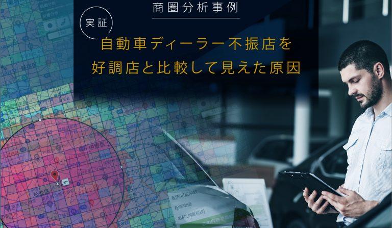 商圏分析事例【実証】海外自動車ディーラーで販売不振店と販売好調店を比較して見えてきたことの画像