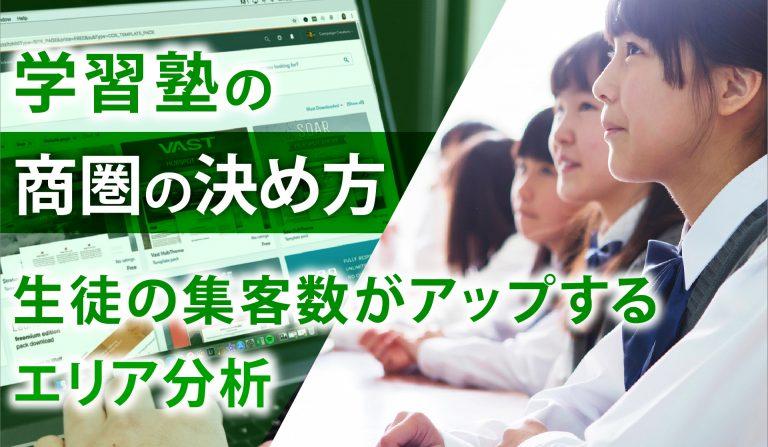 学習塾の商圏の決め方 生徒の集客数がアップするエリア分析の画像