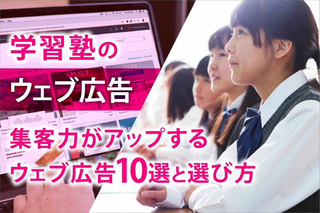 学習塾のウェブ広告 集客力がアップするウェブ広告10選と選び方の画像