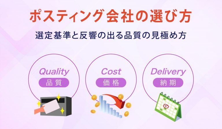 ポスティング会社の選び方 選定基準と反響の出る品質の見極め方の画像