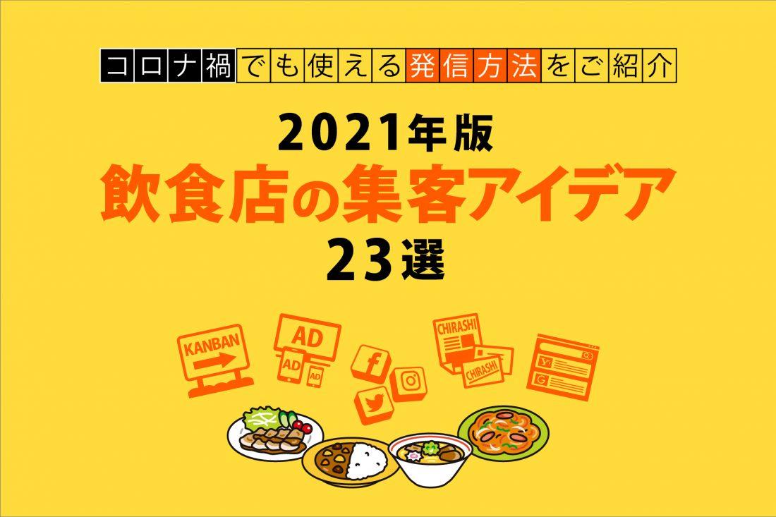 2021年版 飲食店の集客アイデア23選 コロナ禍でも使える発信方法を紹介の画像