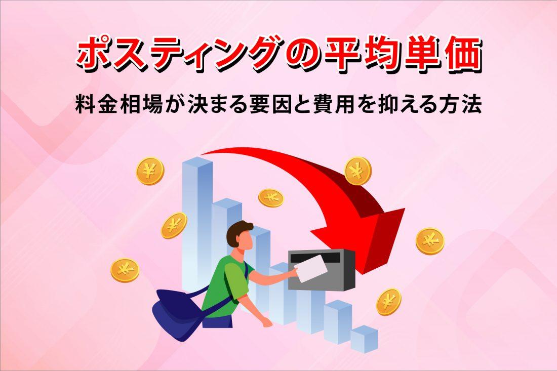 ポスティングの平均単価 料金相場が決まる要因と費用を抑える方法の画像