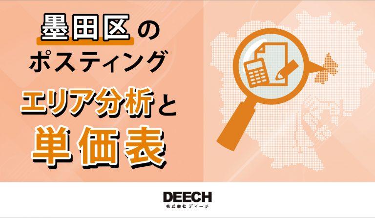 墨田区のエリア分析と単価表の画像