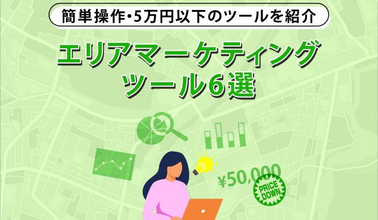 エリアマーケティングツール6選 簡単操作・5万円以下で使えるツールを紹介  の画像