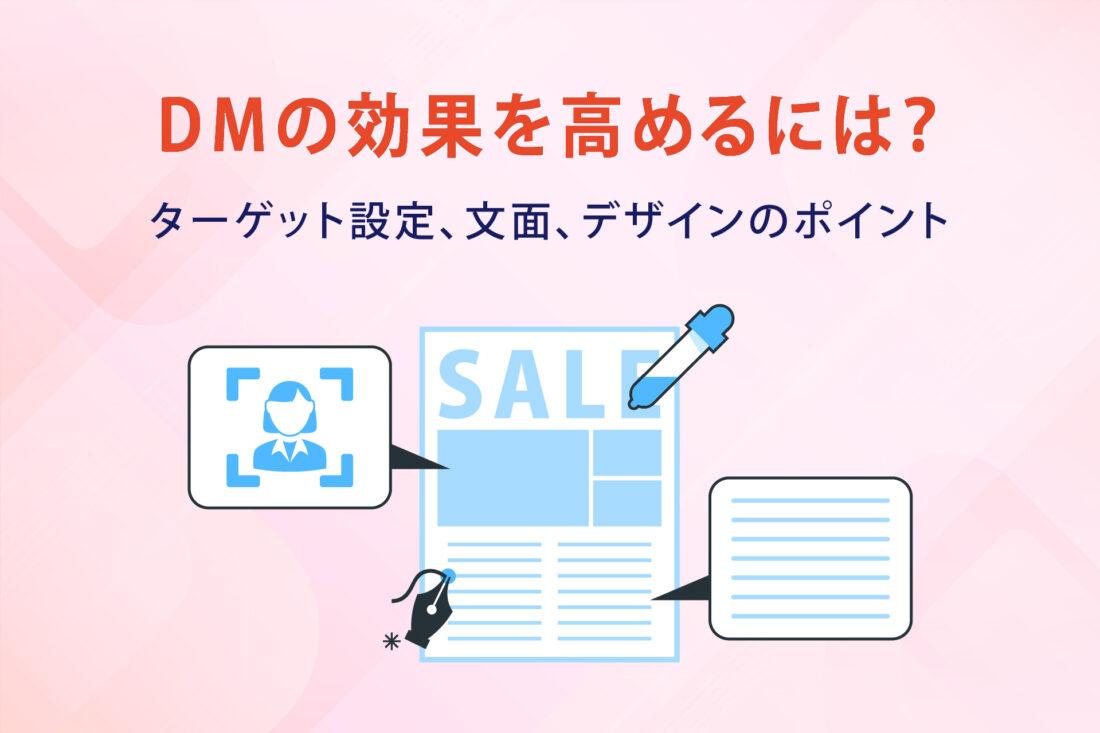 DMの効果を高めるには?ターゲット設定、文面、デザインのポイントの画像