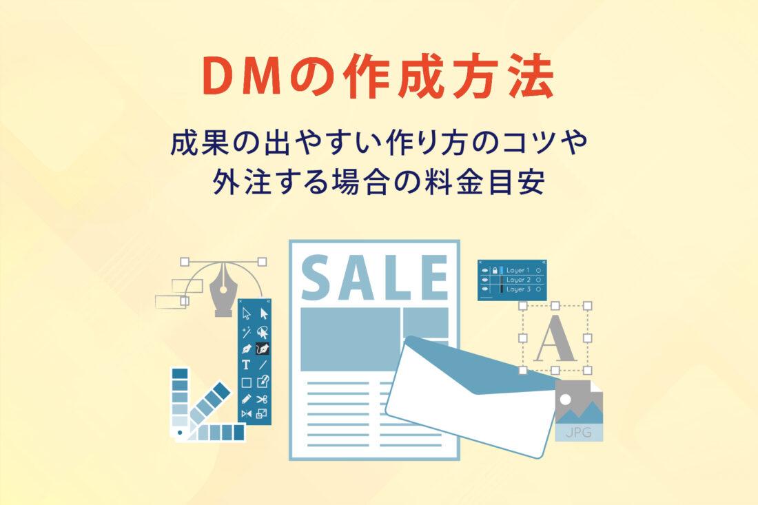 DMの作成方法│成果の出やすい作り方のコツや外注する場合の料金目安の画像