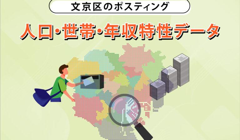 文京区のポスティング 人口・世帯・年収特性データの画像