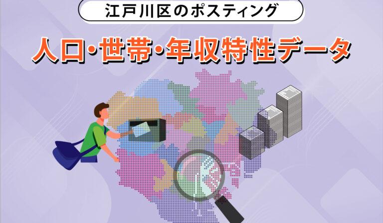 江戸川区のポスティング 人口・世帯・年収特性データの画像
