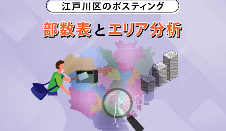 江戸川区のポスティング 部数表とエリア分析の画像
