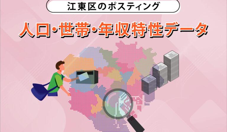 江東区のポスティング 人口・世帯・年収特性データの画像