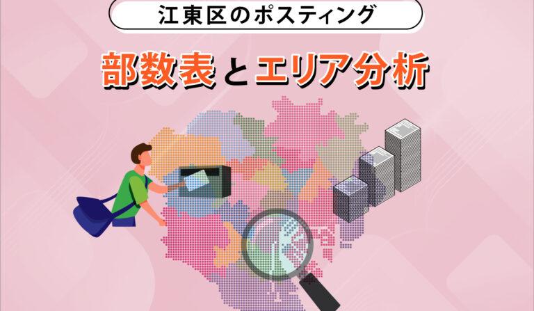 江東区のポスティング 部数表とエリア分析の画像