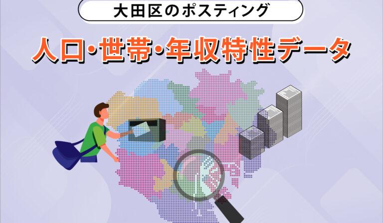 大田区のポスティング 人口・世帯・年収特性データの画像