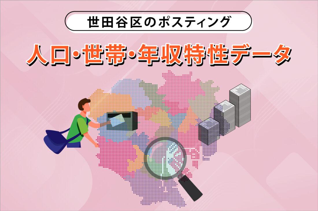 世田谷区のポスティング 人口・世帯・年収特性データの画像