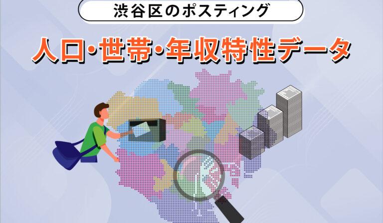 渋谷区のポスティング 人口・世帯・年収特性データの画像