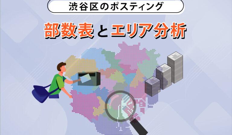 渋谷区のポスティング 部数表とエリア分析の画像