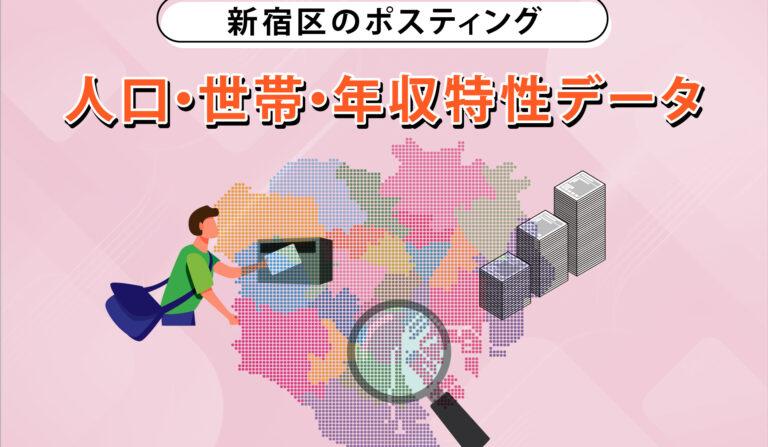 新宿区のポスティング 人口・世帯・年収特性データの画像