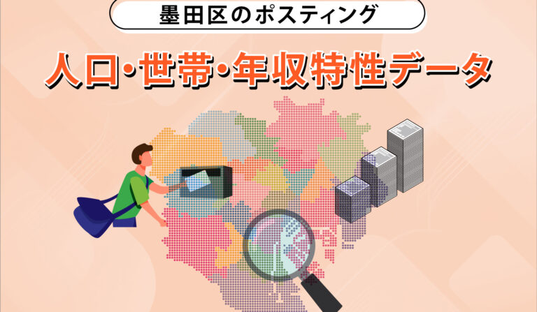 墨田区のポスティング 人口・世帯・年収特性データの画像