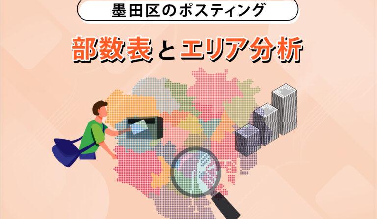 墨田区のポスティング 部数表とエリア分析の画像