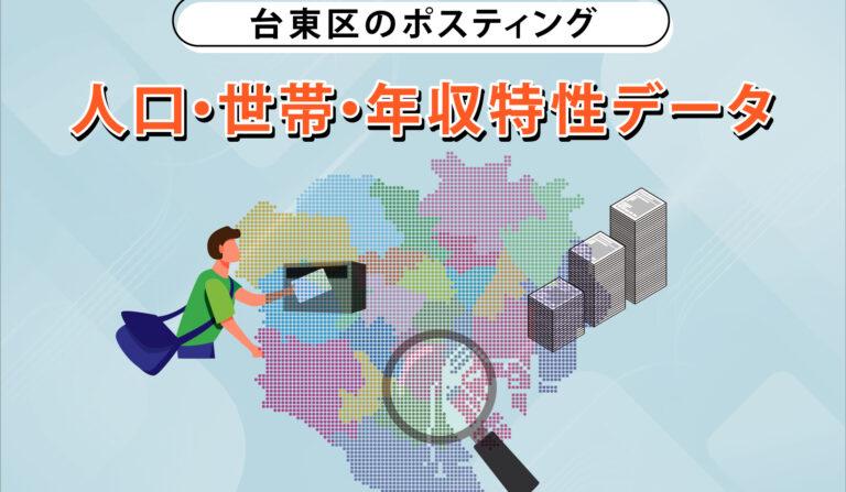 台東区のポスティング 人口・世帯・年収特性データの画像